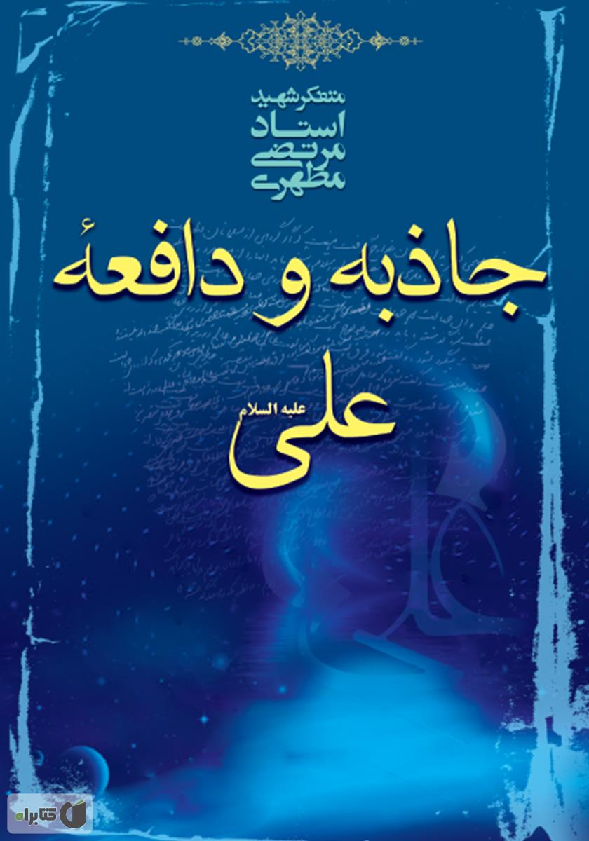 جاذبه ودافعه علی ع