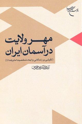 مهرولایت درآسمان ایران