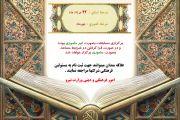 سیزدهمین دوره مسابقات قرآن وزارت نیرو+دریافت محتوای آزمون