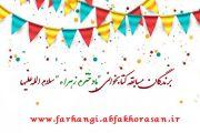 اعلام اسامی برندگان مسابقه کتابخوانی با دخترم زهراء