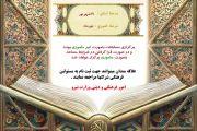 اسامی  برندگان سیزدهمین دوره مسابقات قرآنی وزارت نیرو(مرحله استانی)