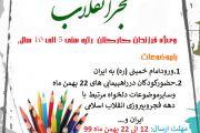 اسامی برندگان مسابفه نقاشی دهه فجر