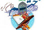 ثبت نام در طرح ختم قرآن ویژه رمضان