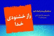 مسابقه کتابخوانی راز خشنودی خداآغازشد